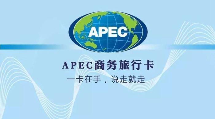 APEC商务旅行卡的申请条件是什么,APEC商务旅行卡适合哪些人群