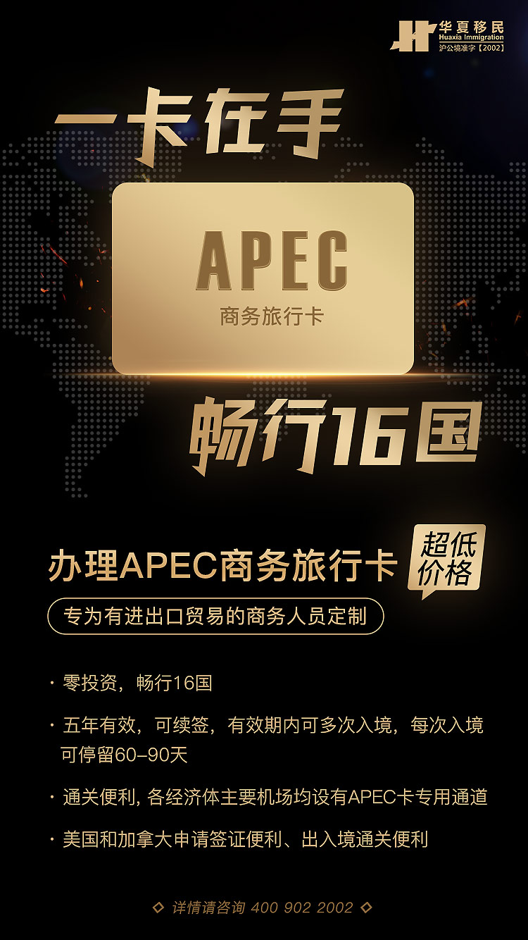 APEC商务旅行卡,APEC商务旅行卡的申请条件是什么,APEC商务旅行卡适合哪些人群