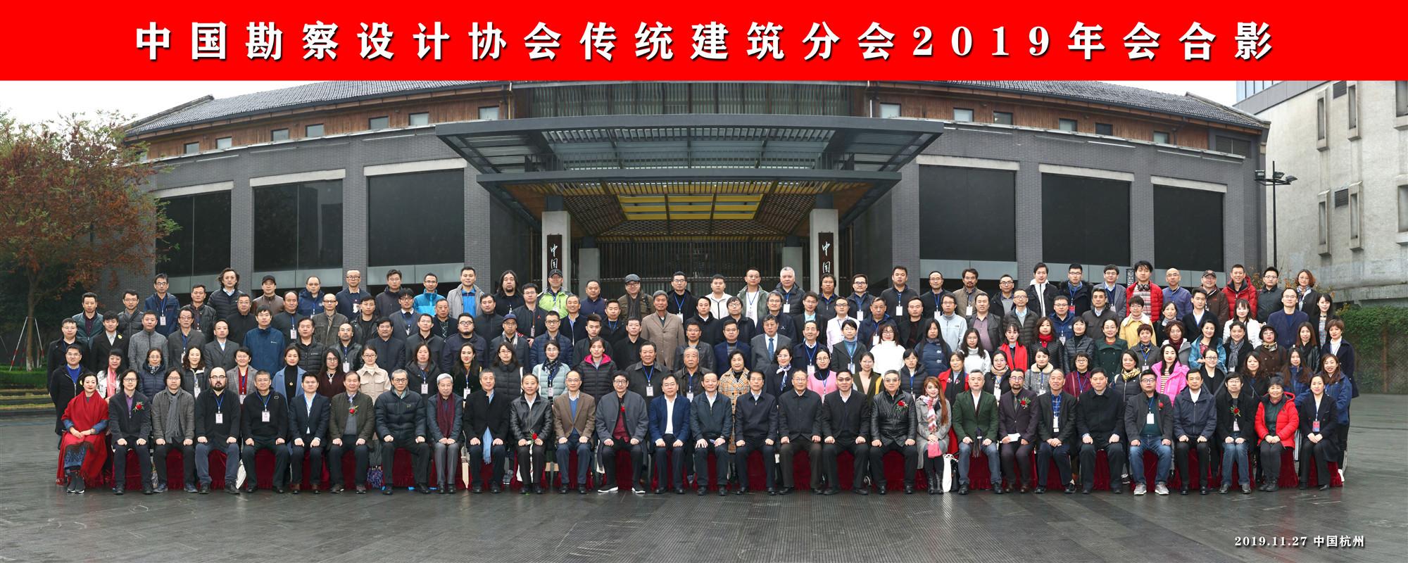 行業盛會 | 熱烈祝賀中設協傳統建筑分會2019年年會順利召開