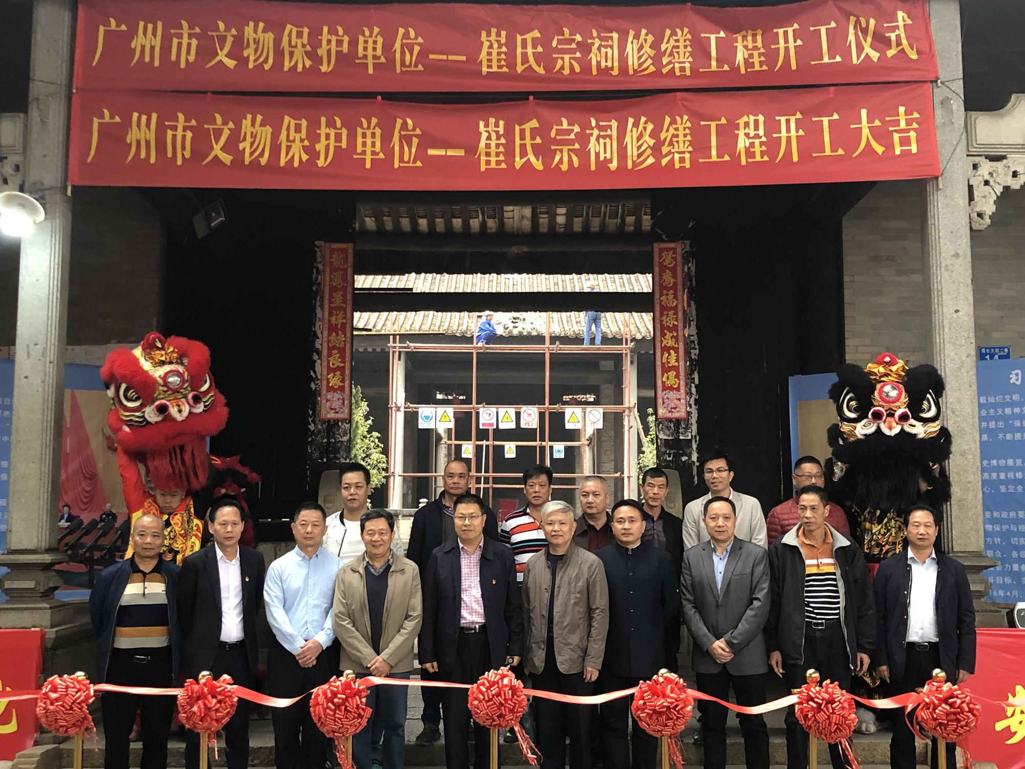 施工現場 | 廣州市文物保護單位北亭崔氏宗祠修繕工程今日開工