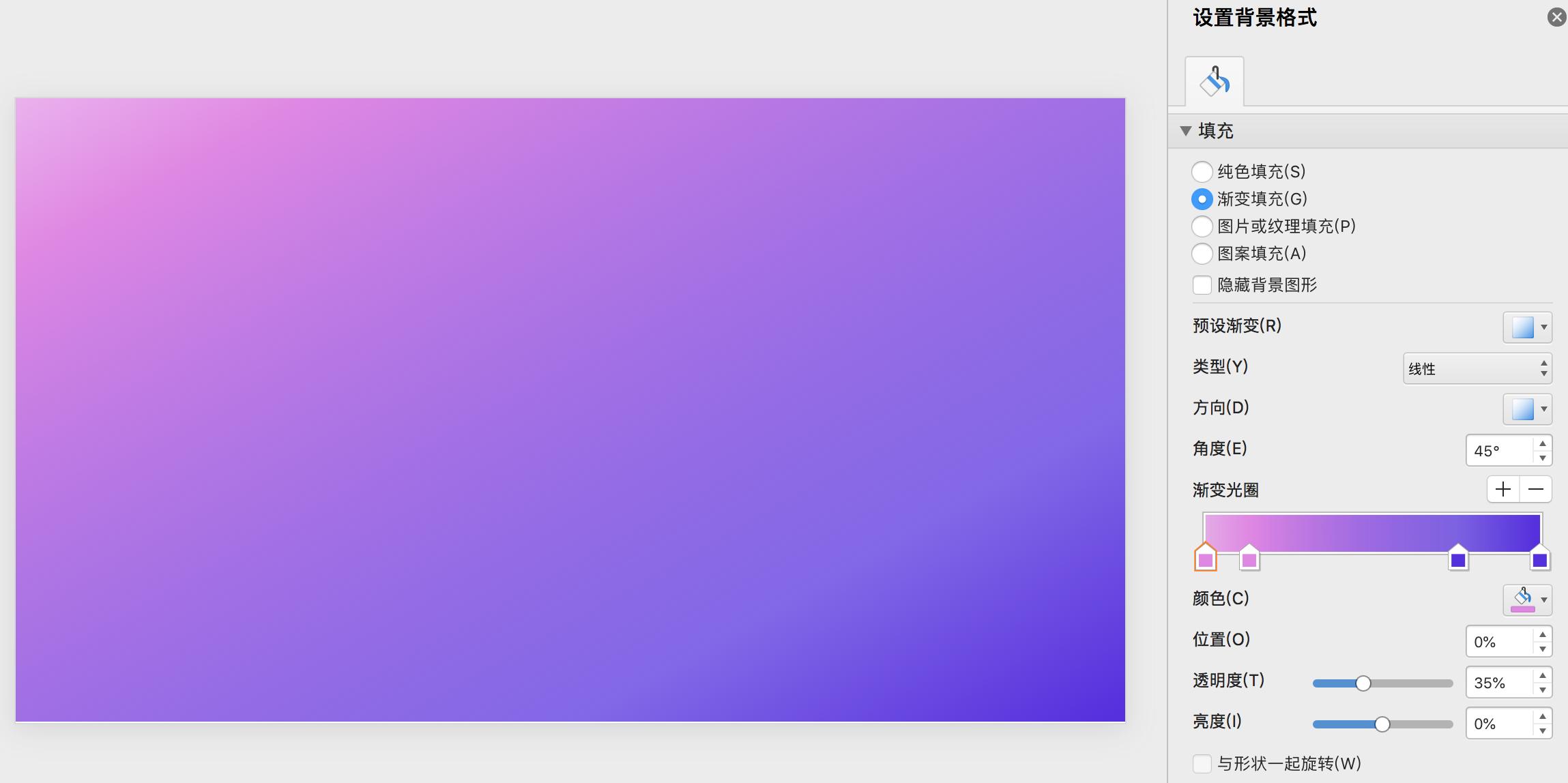 如何在PPT里调出出彩的渐变色?