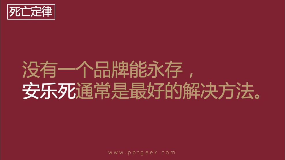 读书笔记PPT:《品牌22律》