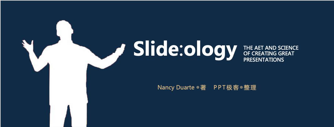 读书笔记PPT:《Slide:ology》