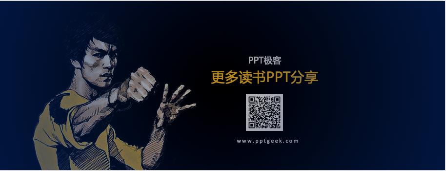 读书笔记PPT之《演说之禅设计篇》