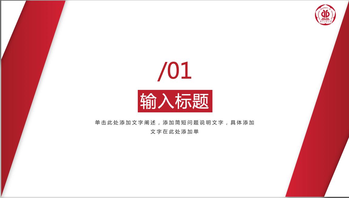 广东工业大学专属PPT模板(附PPT下载)