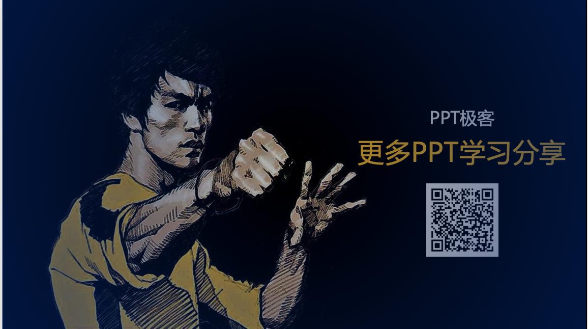 广东工业大学简介PPT