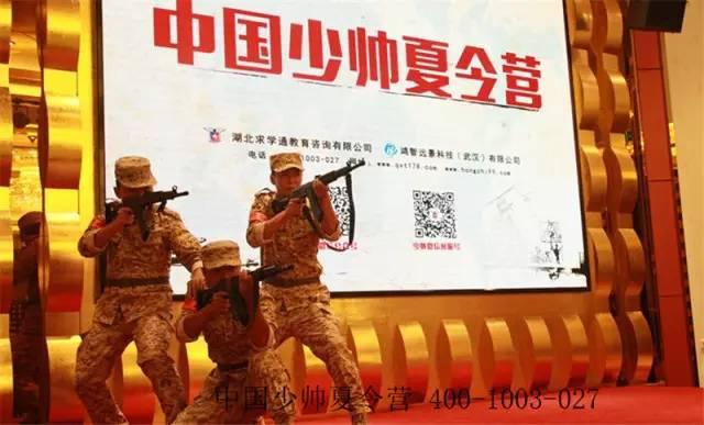 中国少帅夏令营