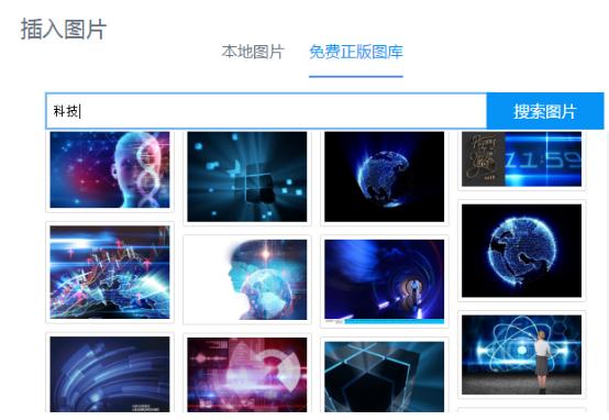 百家号推出免费正版图库