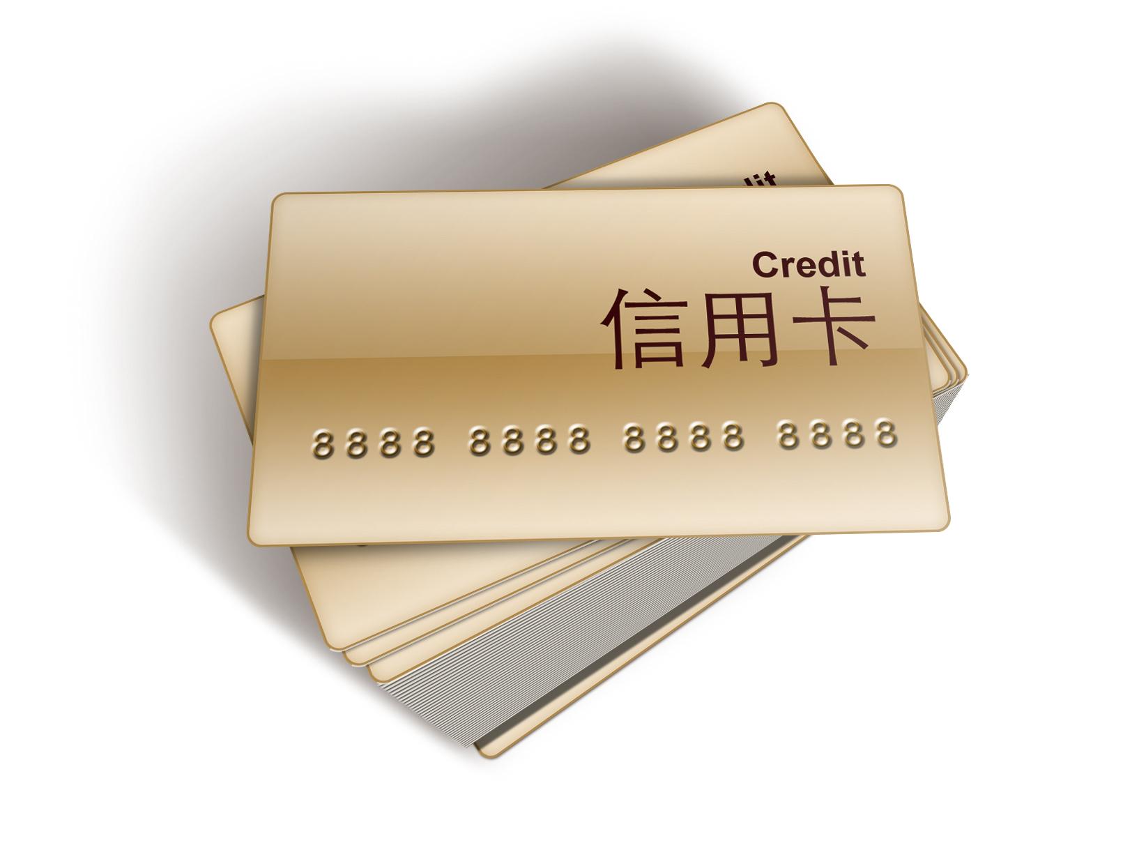 代还信用卡手续费多少_支付宝卡转卡要手续费吗_中国银行白金信用卡以卡办卡