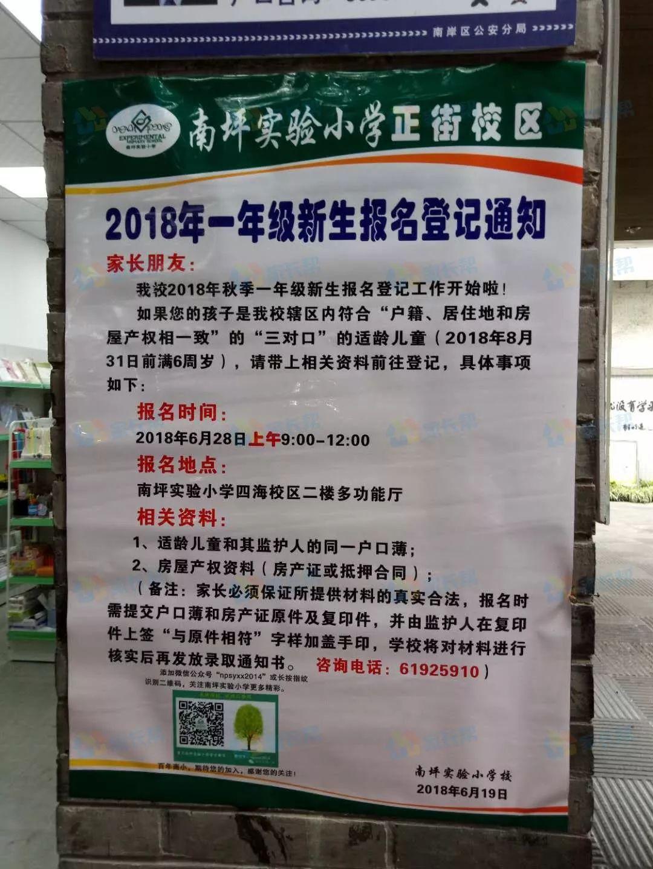 2018重庆南岸区小学招生划片范围出炉