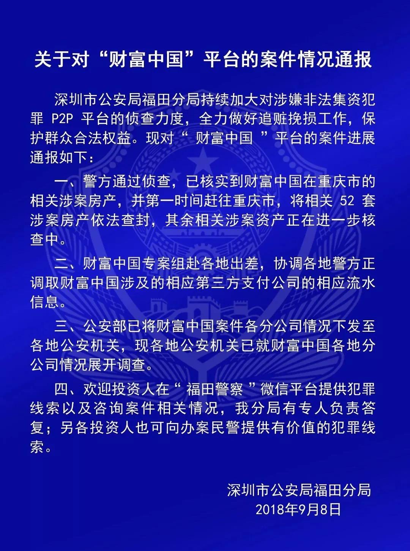 重磅!深圳警方查封房产65套,冻结上亿元资金1