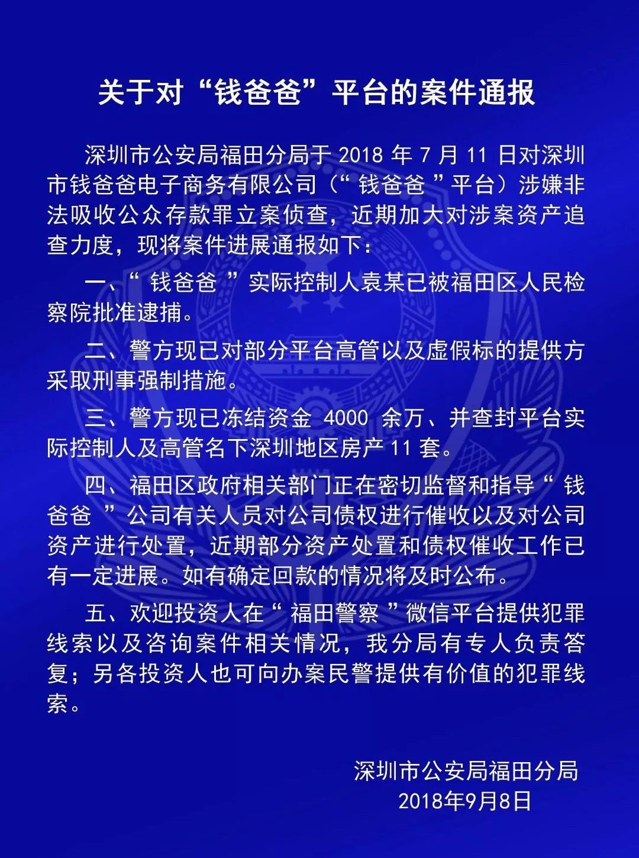 重磅!深圳警方查封房产65套,冻结上亿元资金2