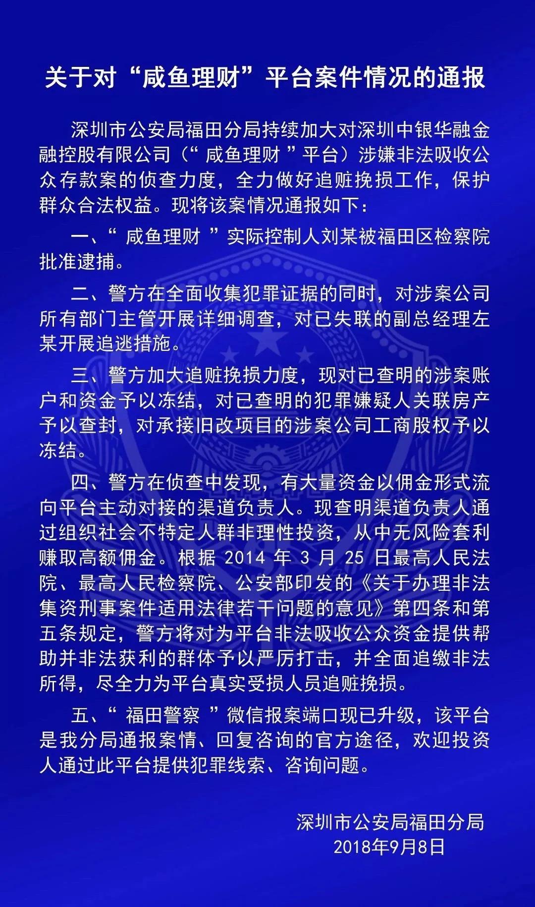 重磅!深圳警方查封房产65套,冻结上亿元资金3