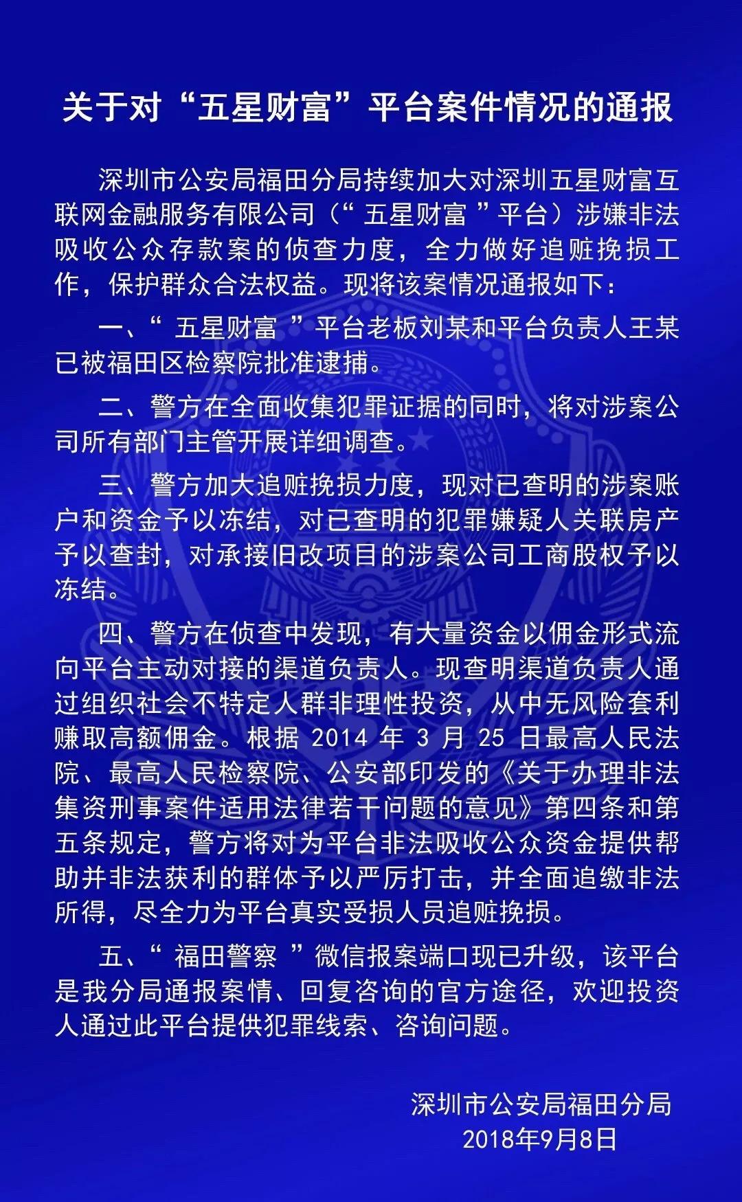 重磅!深圳警方查封房产65套,冻结上亿元资金4