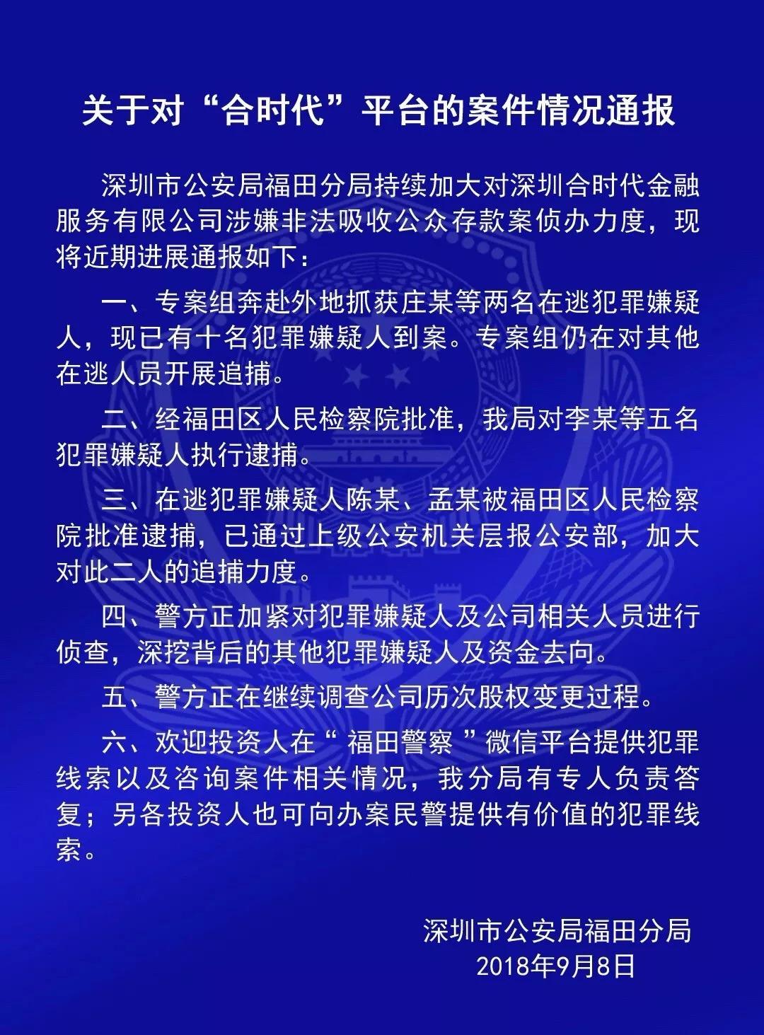 重磅!深圳警方查封房产65套,冻结上亿元资金5