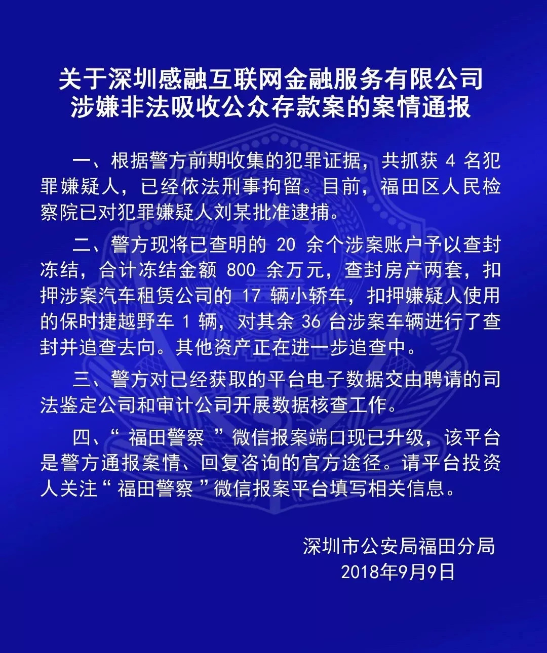 重磅!深圳警方查封房产65套,冻结上亿元资金6