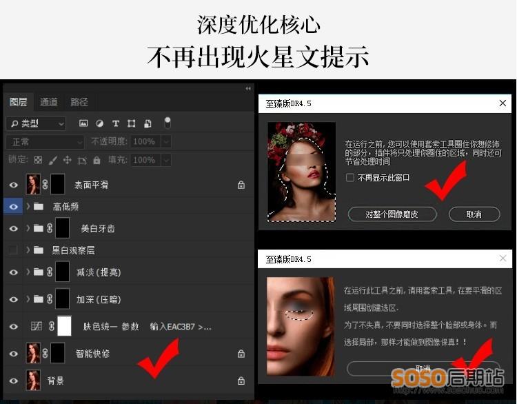 DR5至臻版PS商业磨皮滤镜插件Delicious Retouch 5中文汉化WIN/MAC