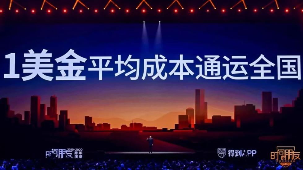 """罗振宇2020""""时间的朋友""""跨年演讲PPT"""